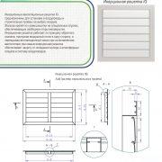Инерционные вентиляционные решетки IG
