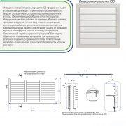 Инерционные вентиляционные решетки IGS